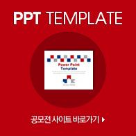 PPT 템플릿 공모전